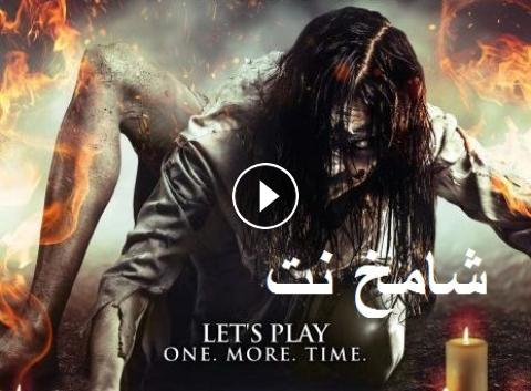 فيلم Ouija Seance The Final Game 2018 اون لاين شامخ نت