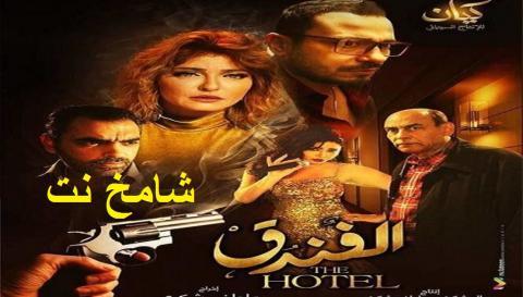 فيلم اخر ديك في مصر 2017 Hd اون لاين شامخ نت